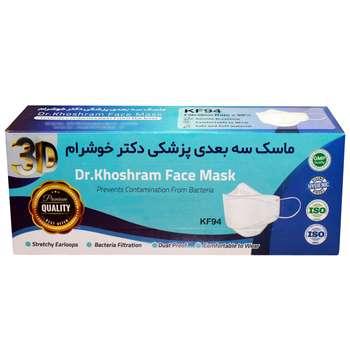 ماسک تنفسی دکترخوشرام مدل 3D-5color بسته 20 عددی
