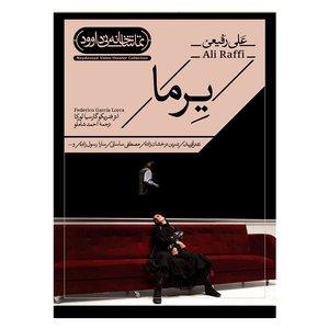فیلم تئاتر یرما اثر علی رفیعی نشر کانون فرهنگی هنری نیداوود