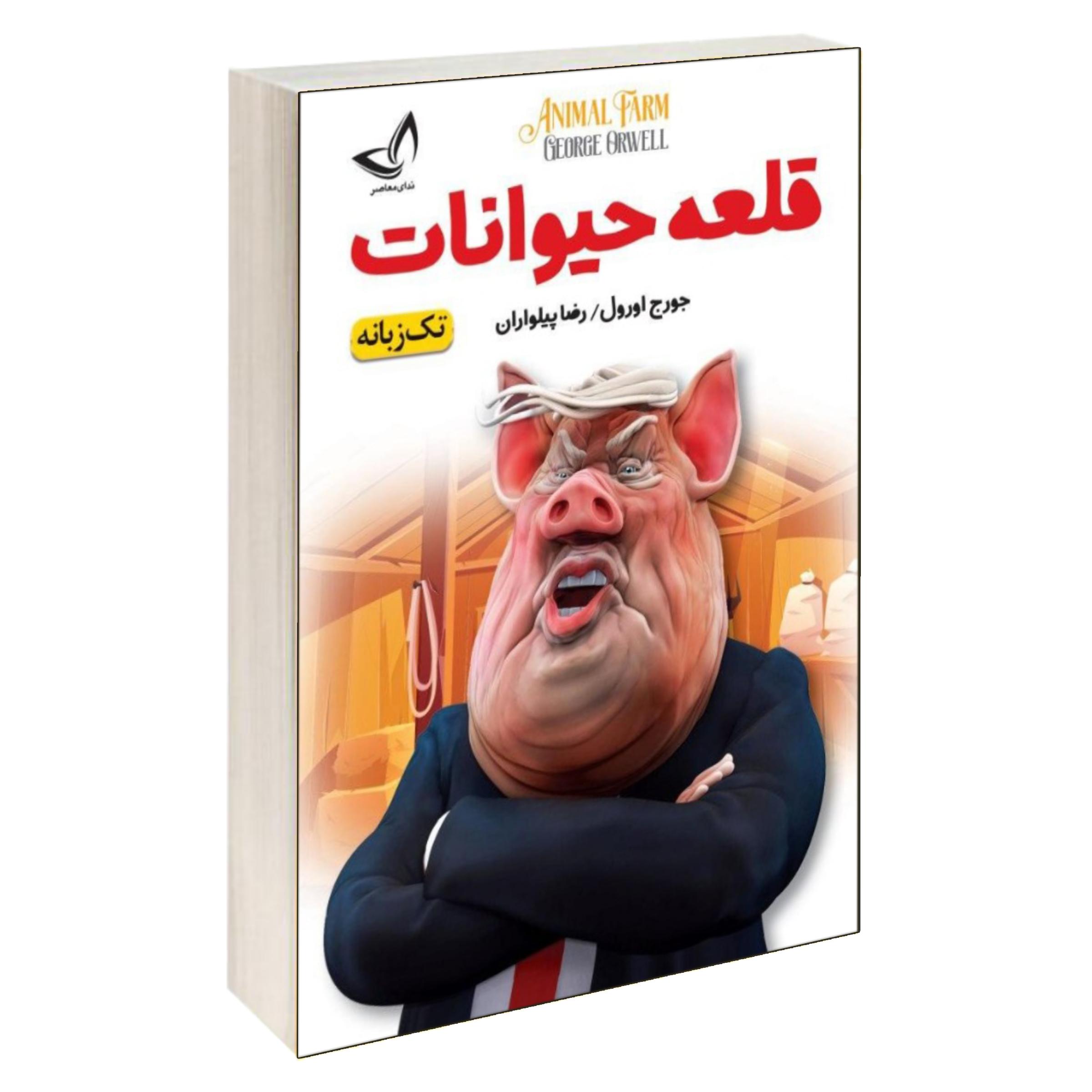 خرید                      کتاب قلعه حیوانات اثر جورج اورول انتشارات ندای معاصر