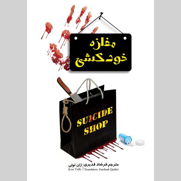 کتاب مغازه ی خودکشی اثر ژان تولی انتشارات نگین