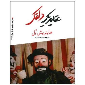 کتاب عقاید یک دلقک اثر هاینریش بُل انتشارات آندیا گستر