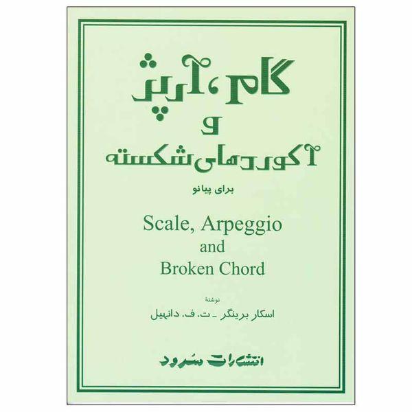 کتاب گام، آرپژ و آکوردهای شکسته برای پیانو اثر اسکار برینگر و ت. ف. دانهیل انتشارات سرود