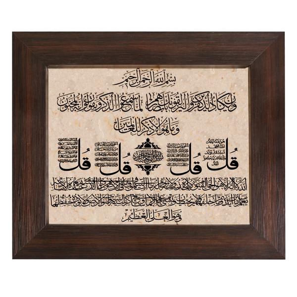 تابلو سنگی طرح چهار قل و وان یکاد و آیت الکرسی کد 019