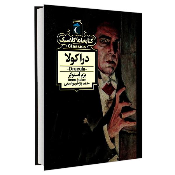 کتاب کتابخانه کلاسیک دراکولا اثر برم استوکر نشر محراب قلم