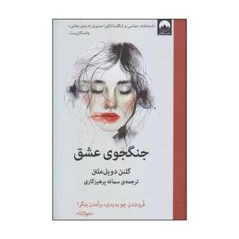 کتاب جنگجوی عشق اثر گلنن دویل ملتن نشر میلکان