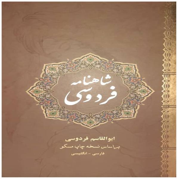 کتاب شاهنامه فردوسی اثر ابولقاسم فردوسی نشر نیک فرجام