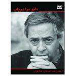 مستند بانو مرا دریاب اثر ناصر صفاریان