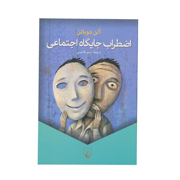 کتاب اضطراب جایگاه اجتماعی اثر آلن دوباتن نشر ققنوس