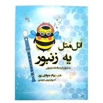 کتاب اتل متل یه زنبور  متد آموزش فلوت با آهنگهای ایرانی اثر پیام جوادیپور انتشارات آیات