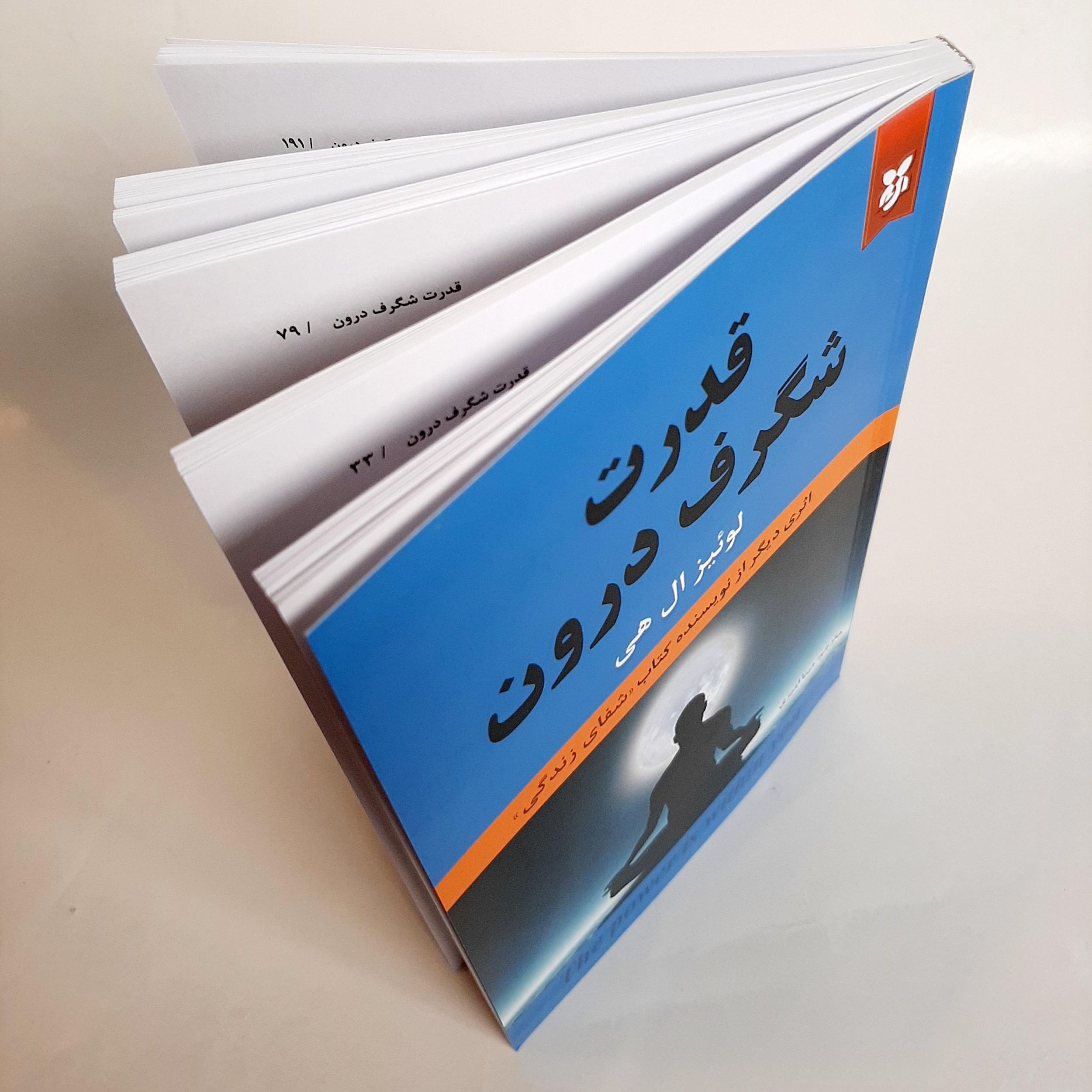 کتاب قدرت شگرف درون اثر لوئیز ال هی انتشارات نیک فرجام main 1 6