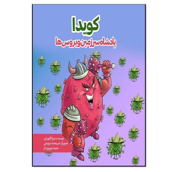 کتاب کویدا پادشاه سرزمین ویروس ها اثر میترا اللهیاری انتشارات نسل روشن