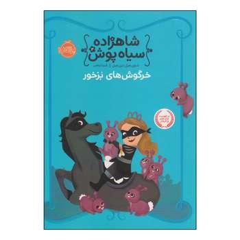 کتاب شاهزاده سیاه پوش خرگوش های بزخور اثر شنون هیل و دین هیل انتشارات پرتقال