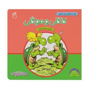 کتاب کاکلی و موگلی اثر ناصر کشاورز نشر ناریا