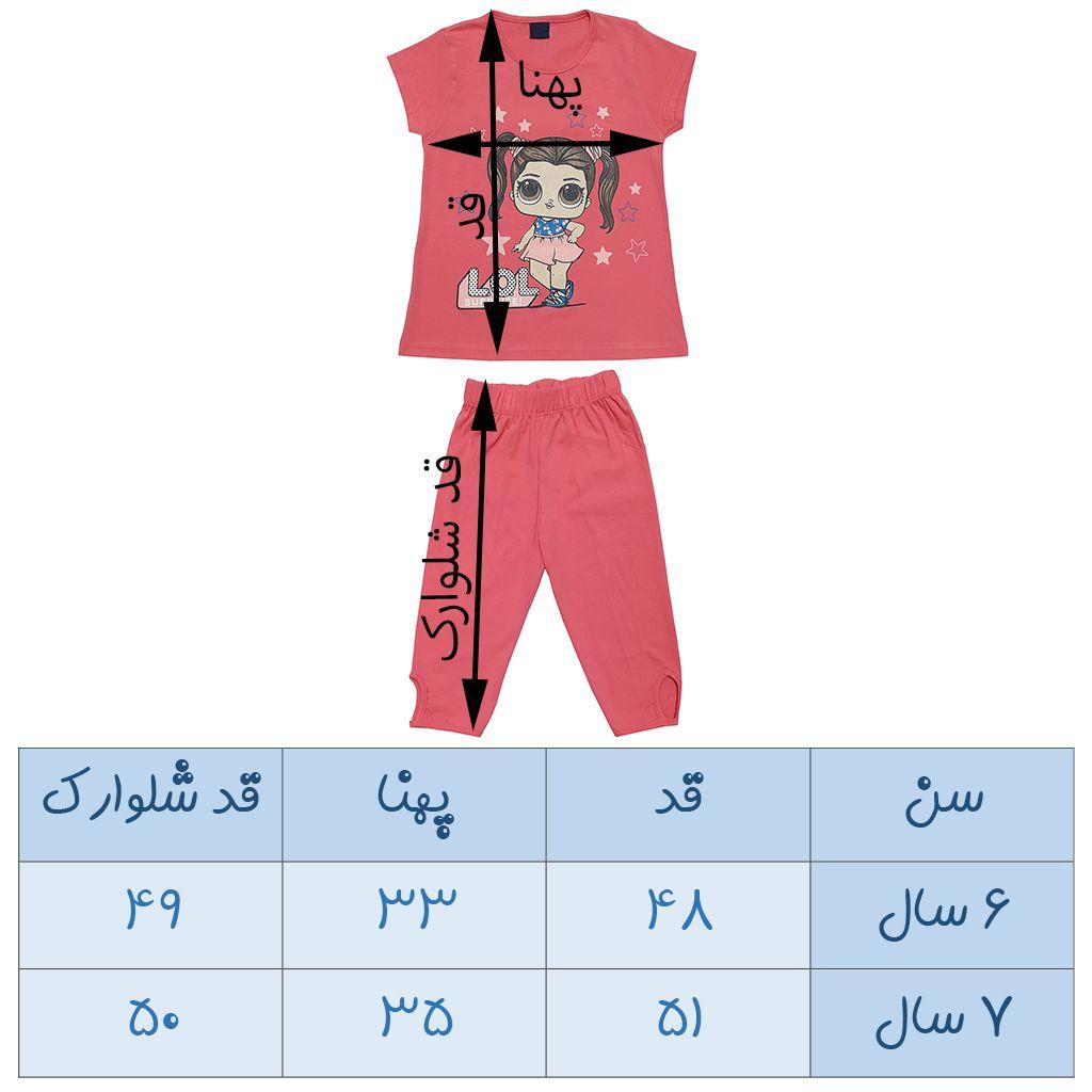 ست تی شرت و شلوارک دخترانه طرح LOL کد 1402 -  - 5