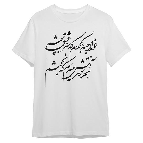 تی شرت آستین کوتاه زنانه مدل نستعلیقکد 0017