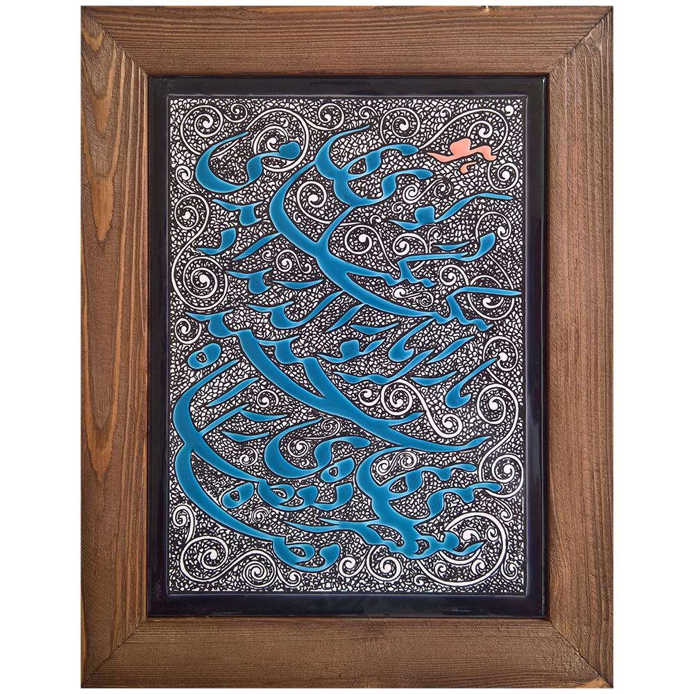 خرید                      تابلو کاشی کاری طرح شعر حافظ کد KHH-33