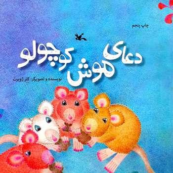 کتاب دعای موش کوچولو اثر کلر ژوبرت انتشارات کانون پرورش فکری کودکان و نوجوانان