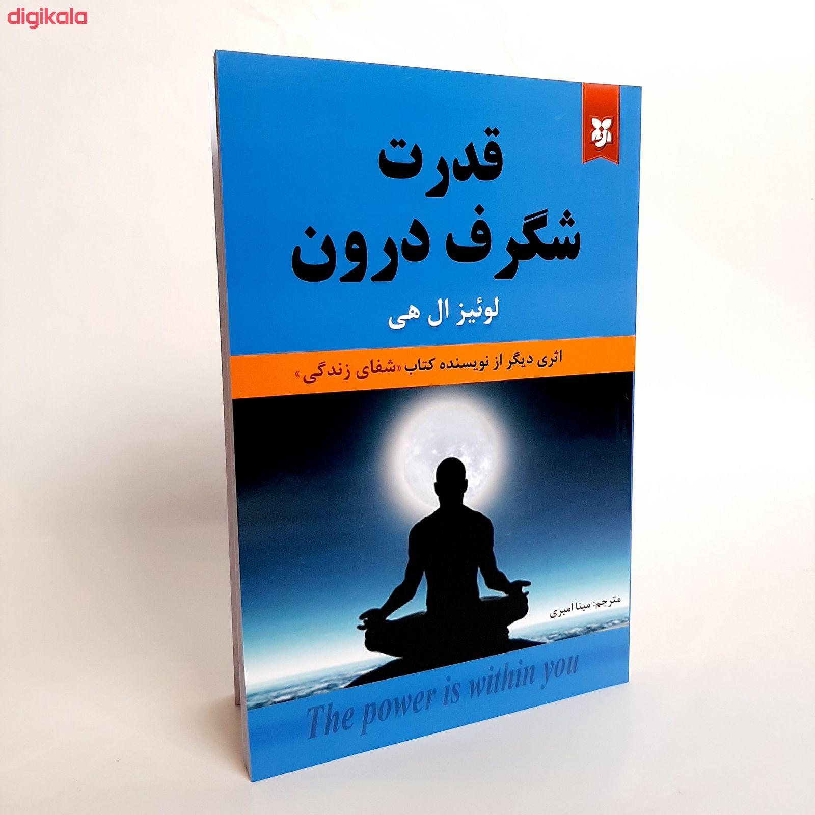 کتاب قدرت شگرف درون اثر لوئیز ال هی انتشارات نیک فرجام main 1 2