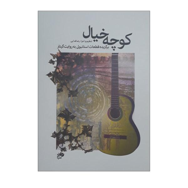 کتاب کوچه خیال برگزیده قطعات استانبولی به روایت گیتار اثر رضا فدایی انتشارات نای و نی