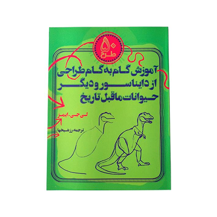 50 طرح اموزش گام به گام طراحی از دایناسور ها و دیگر اثر لی جی ایمز انتشارات کیان پارس