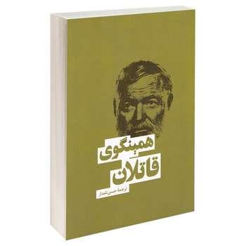 کتاب قاتلان اثر ارنست همینگوی انتشارات بهنود
