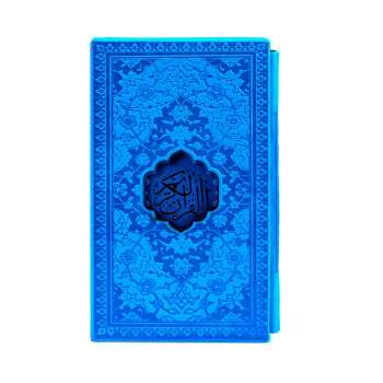 کتاب قرآن کریم ترجمه حسین انصاریان نشر هادی مجد
