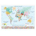 نقشه سیاسی جهان انتشارات اندیشه کهن پرداز کد 201