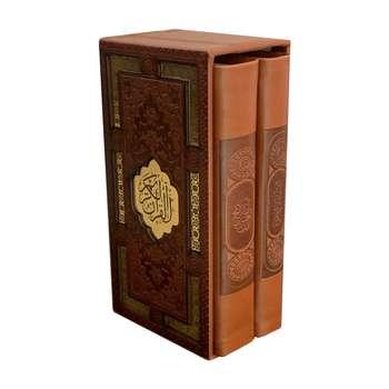 کتاب قرآن کریم و مفاتیح الجنان نشر پیام عدالت