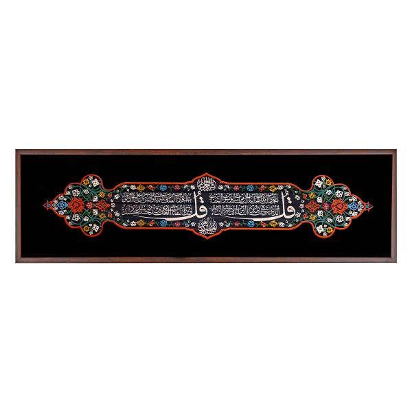 تابلو کاشی کاری مدل سوره های ناس و فلق کد G511