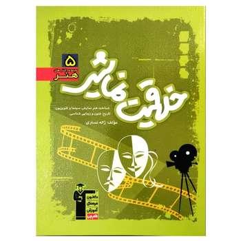 کتاب آموزش و تست سبز خلاقیت نمایشی رشته هنر اثر ژاله نساری انتشارات قلم چی