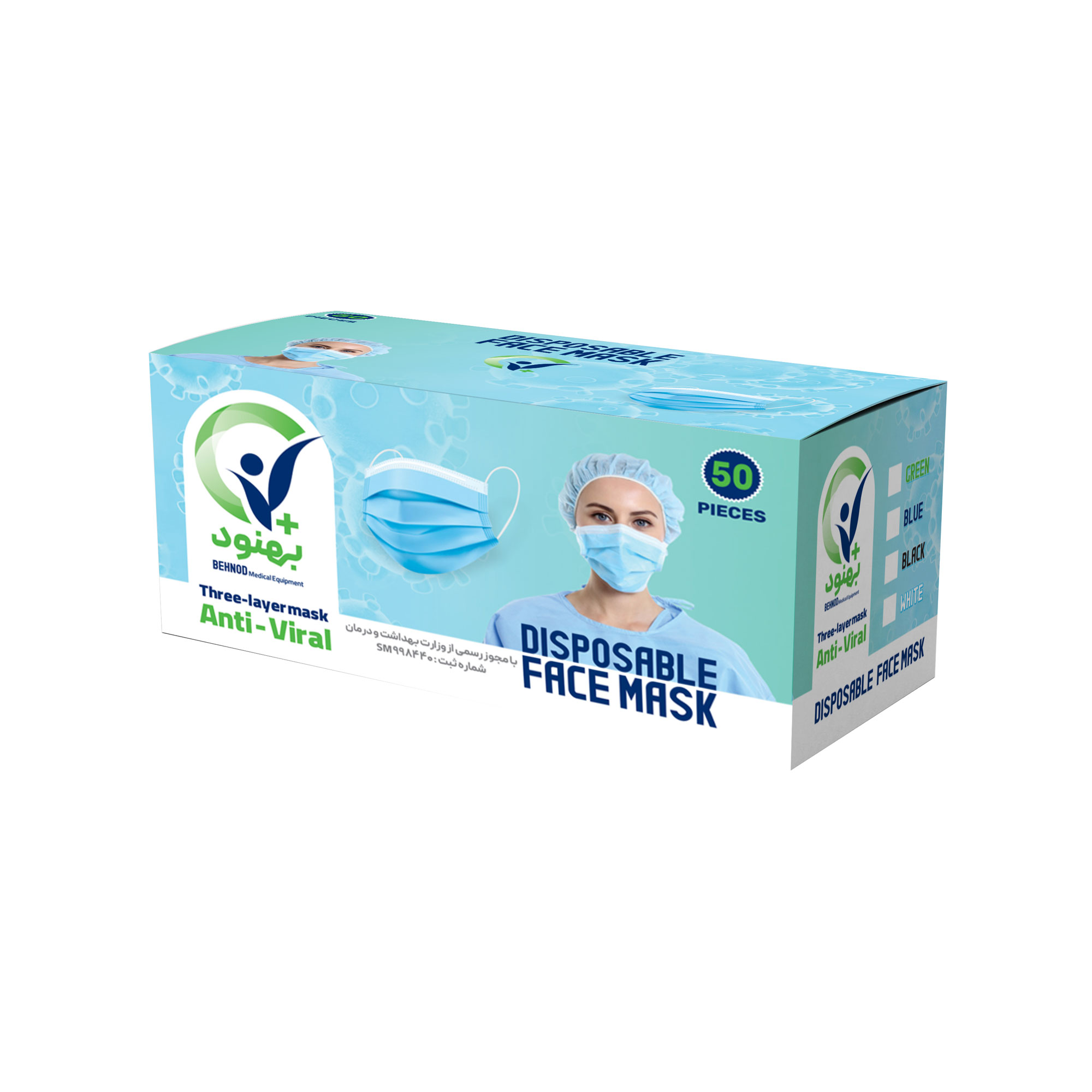 ماسک تنفسی مدل BEH20 بسته 50 عددی