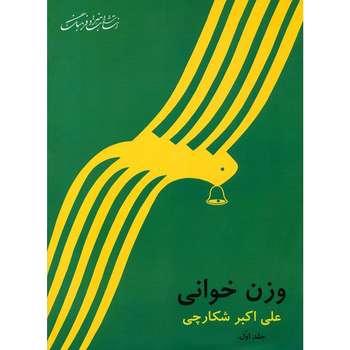 کتاب وزن خوانی اثر علی اکبر شکارچی نشر هنر و فرهنگ جلد 1
