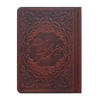 کتاب دو بیتی های بابا طاهر انتشارات کیاپاشا