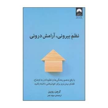 کتاب نظم بیرونی، آرامش درونی اثر گرچن روبین انتشارات میلکان