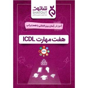 نرم افزار آموزش هفت مهارت ICDL نشر شاتوت