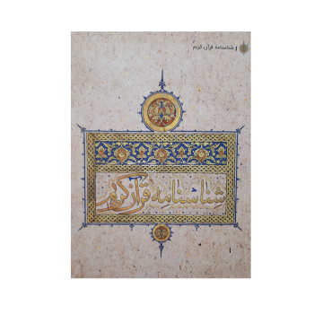 کتاب شناسنامه قرآن کریم اثر علی علیزاده انتشارات کتابک