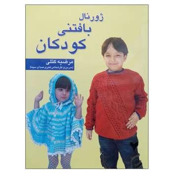 کتاب ژورنال بافتنی کودکان اثر مرضیه کتلی نشر دانشگاهی فرهمند