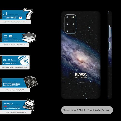 برچسب پوششی ماهوت مدل Universe-by-NASA-3-FullSkin  مناسب برای گوشی موبایل سامسونگ Galaxy S20 Plus
