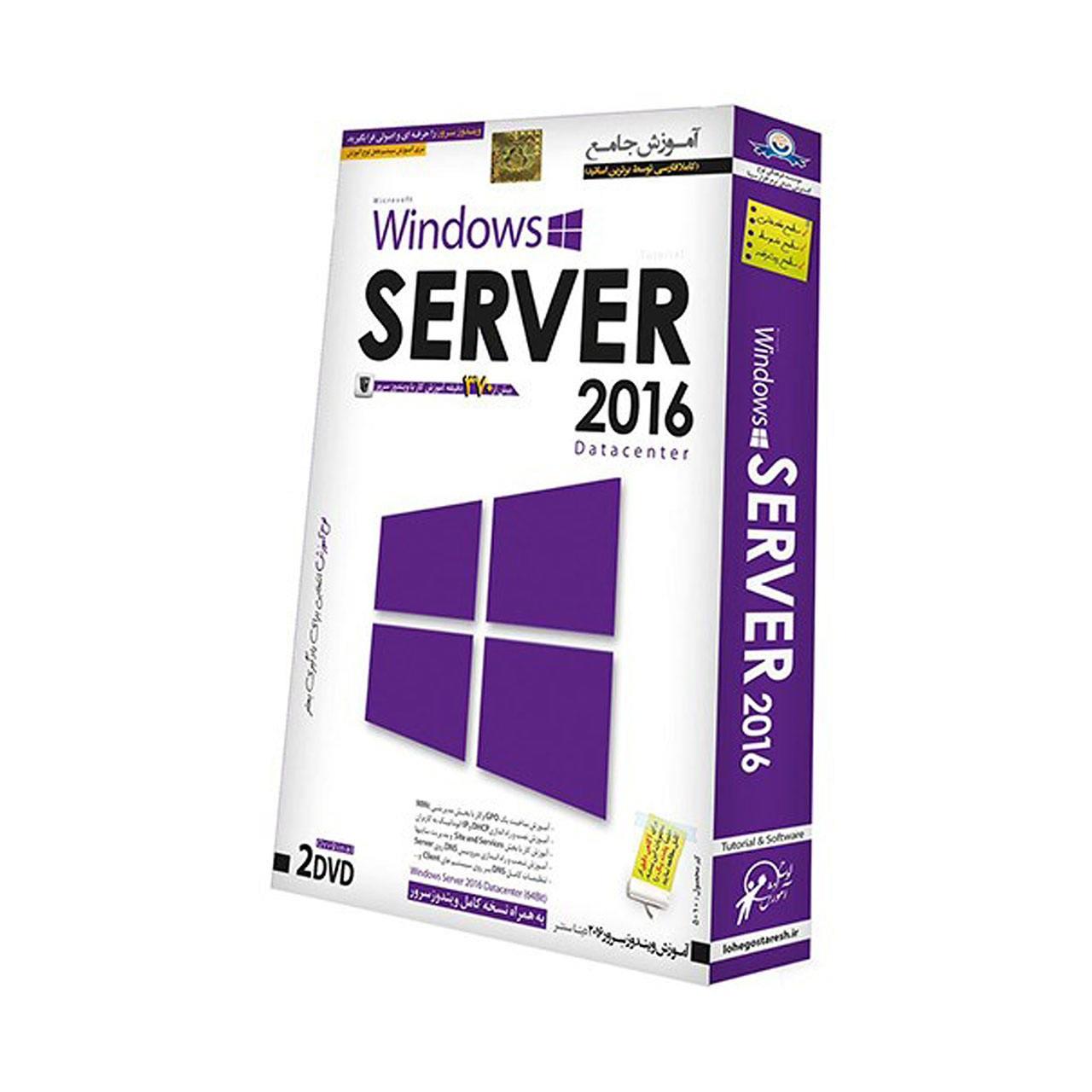 آموزش تصویری Windows Server 2016 نشر لوح گسترش