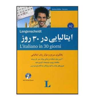 کتاب ایتالیایی در 30 روز اثر محمد علیدوست انتشارات هدف نوین