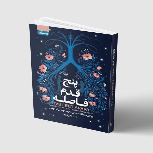 کتاب پنج قدم فاصله اثر ریچل لیپینکات انتشارات آتیسا