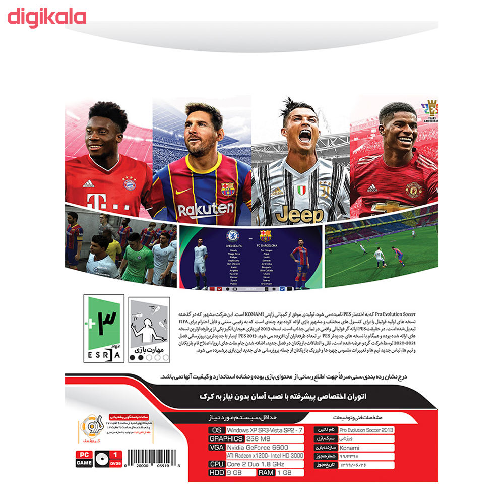 بازی PES 13 Update 2021 مخصوص PC نشر گردو main 1 1