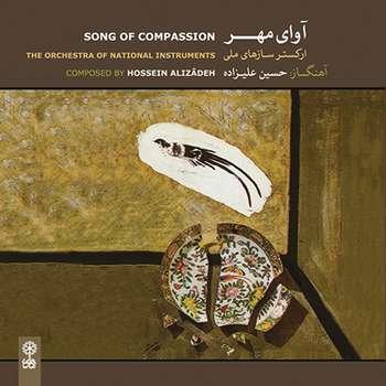 آلبوم موسیقی آوای مهر اثر حسین علیزاده نشر ماهور