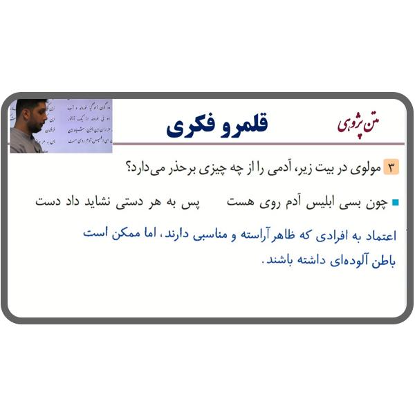 ویدئو آموزش فارسی 1 پایۀ دهم نشر اندیشه سازان روشنگر