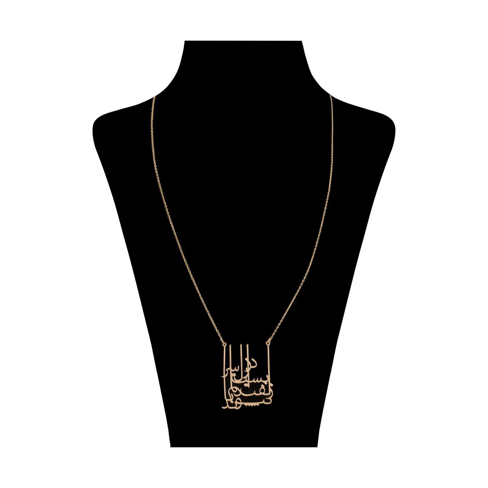 گردنبند طلا 18 عیار زنانه سنجاق مدل X075648 -  - 1