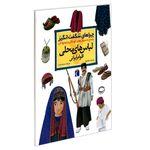 کتاب چراهای شگفت انگیز لباس های محلی اقوام ایرانی اثر رویا خویی نشر محراب قلم