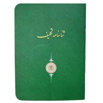 کتاب شناسنامه تکلیف اثر محمد حسین قاسمی انتشارات کتابک