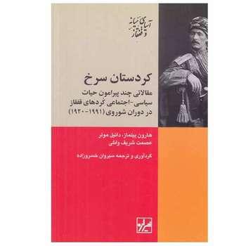 کتاب کردستان سرخ اثر جمعی از نویسندگان انتشارات شیرازه