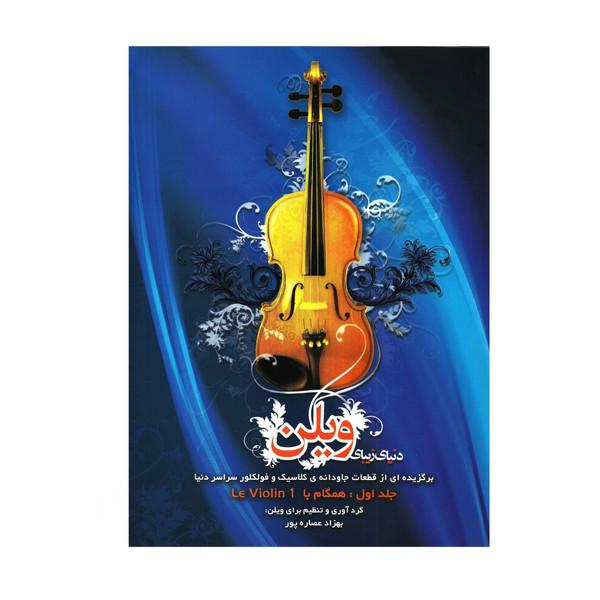 کتاب دنیای زیبای ویولن اثر بهزاد عصاره پور انتشارات هستان جلد 1