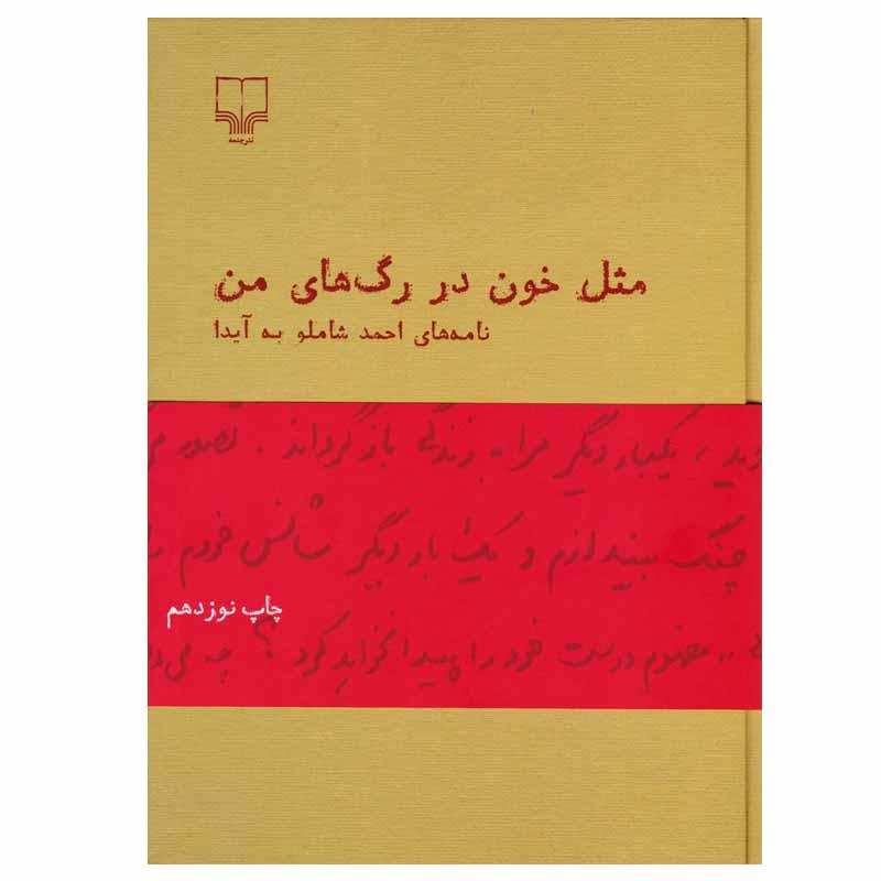 خرید                      کتاب مثل خون در رگ های من اثر احمد شاملو نشر چشمه